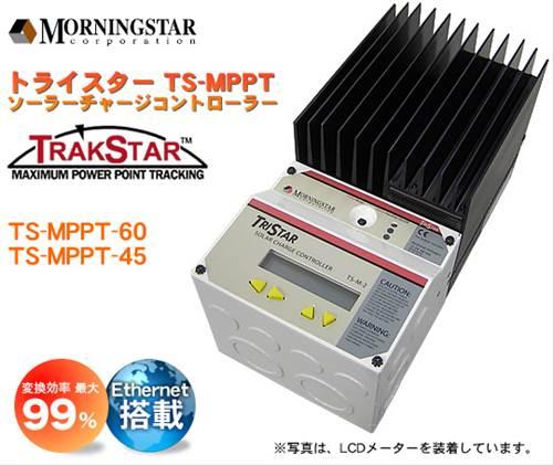 mppt45_main-20101006c